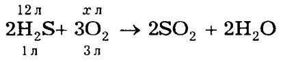 уравнение реакции горения сероводорода
