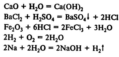 результат химической реакции в виде уравнения